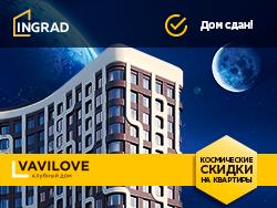 VAVILOVE — космические скидки на квартиры Квартиры бизнес-класса от 14,2 млн руб